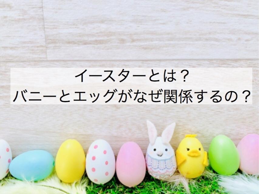 いつ イースター イースター(復活祭)とは? 2021年はいつ、何をする日?